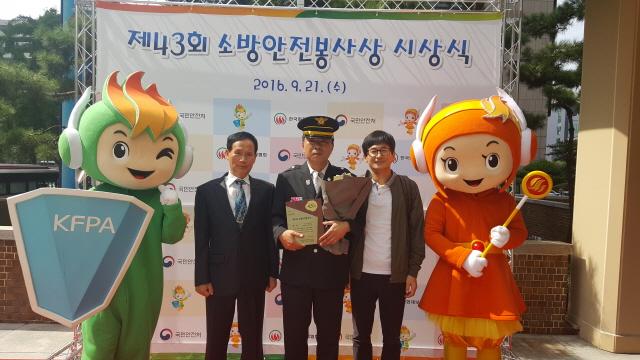 64022 고성소방서, 김종길 소방장 소방안전봉사상 수상.jpg