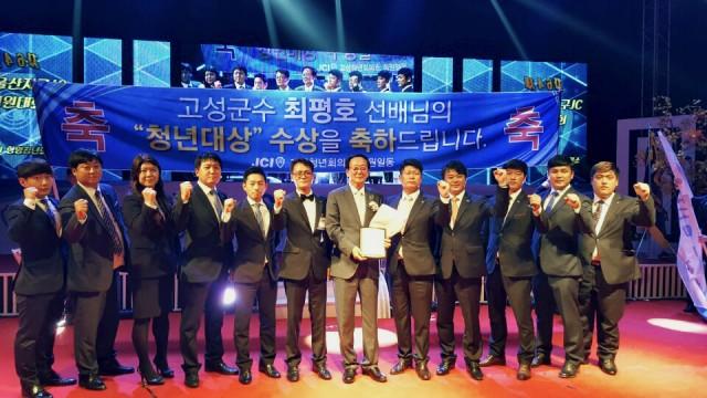 최평호 고성군수, 경남·울산 JC 회원대회 '청년대상' 수상.jpg