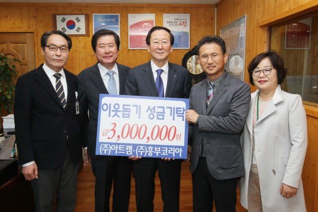 이웃돕기 성금 기탁식 (주)아트캠, (주)흥부코리아.JPG
