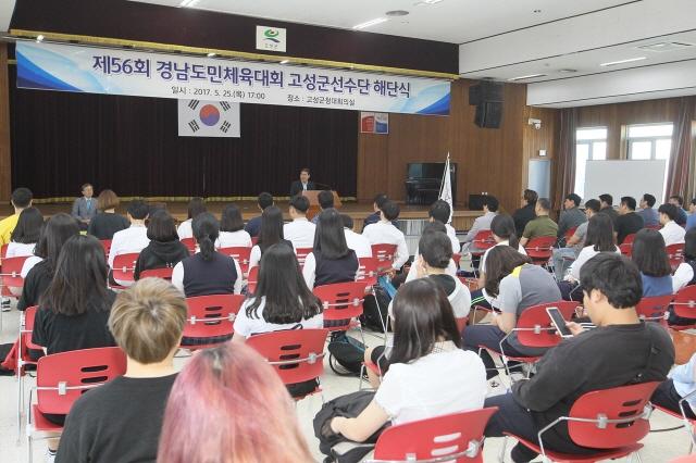 제56회 경남도민체육대회 고성군선수단 해단식 개최 (1).JPG