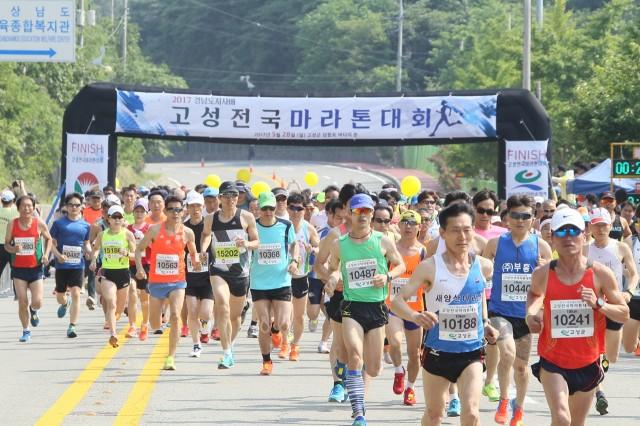 2017 경남도지사배 고성전국마라톤대회 (10km).JPG