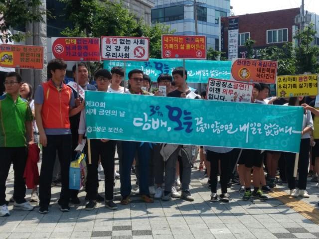 고성군, 제30회 세계 금연의 날 행사 개최 (1).jpg