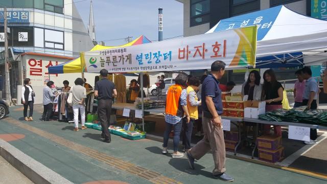 고성읍주민자치위원회, 늘푸른가게 열린장터 바자회 열어.jpg