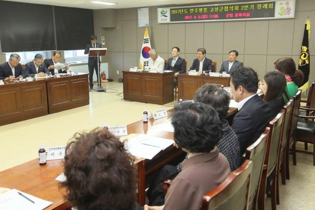 민주평화통일자문회의 고성군협의회, 24분기 정기회의 개최 (1).JPG