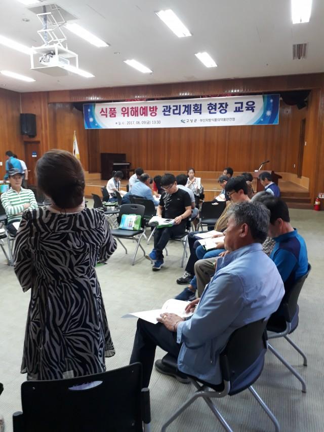 고성군, 식품위해예방 관리계획 교육 개최.jpg