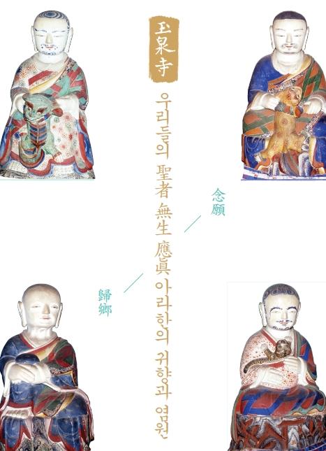 옥천사 나한상 환수 기념, 옥천사성보박물관 첫 특별전 개최.jpg