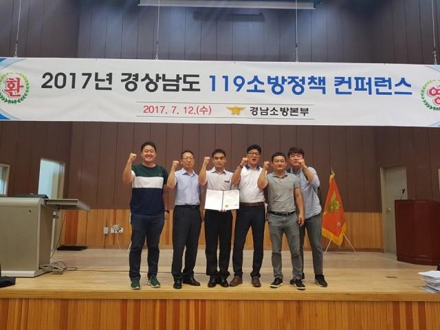 14 고성소방서, 경남119소방정책 컨퍼런스 장려상 수상.jpg