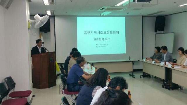 고성군읍면지역사회보장협의체민관협력회의(2).JPG
