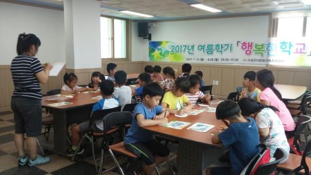 고성군,다문화가족자녀대상2017 여름학기 행복한학교수업모습.jpg