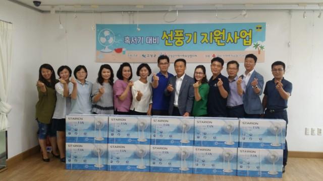 고성군지역사회보장협의체,혹서기대비선풍기지원사업추진.jpg