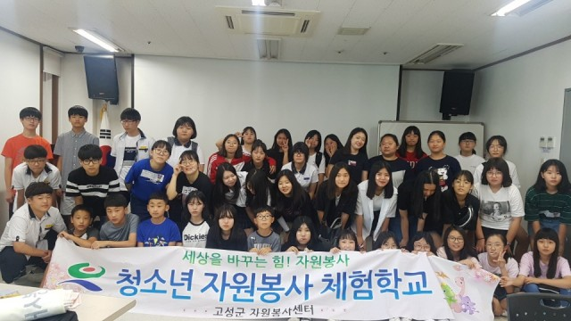 고성자원봉사센터,청소년자원봉사체험학교실시(1).JPG