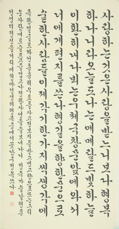 우수상(궁체흘림)-구정옥.JPG