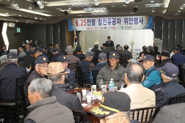 고성군,6.25전쟁 참전유공자 위안행사 (1).JPG
