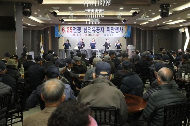 고성군,6.25전쟁 참전유공자 위안행사 (2).JPG