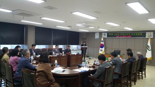제9회 부동산가격공시위원회 개최 사진.jpg