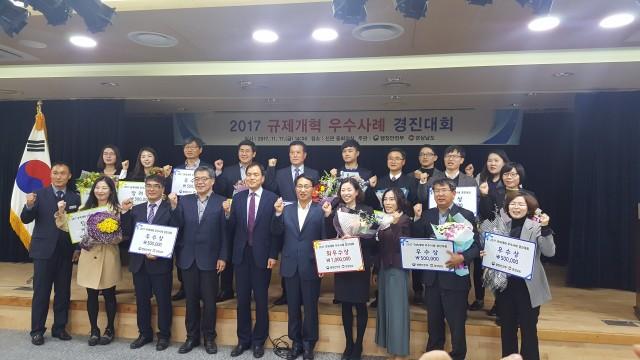 고성군,2017 경상남도 규제개혁 우수사례 경진대회 최우수상 수상.jpg