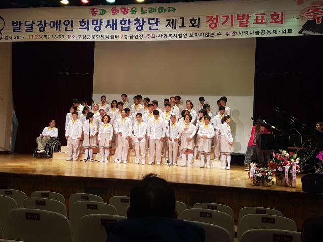 고성군,제1회 희망새합창단 정기발표회.jpg