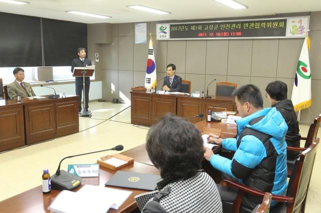 고성군 안전관리 민관협력 위원회 개최(1).JPG