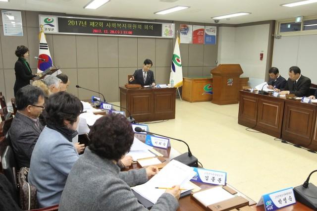고성군, 제2회 사회복지위원회 회의2.JPG