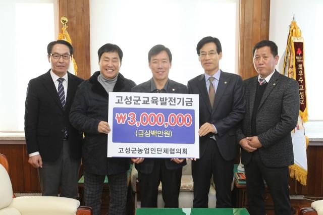 12월21일 교육발전기금 기탁식 (한국농업인단체협의회).JPG