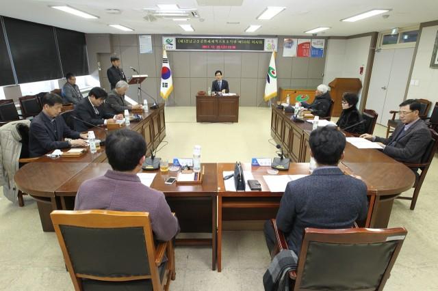 12월22일 (재)경남고성공룡세계엑스포조직위 제59회 이사회 (1).JPG
