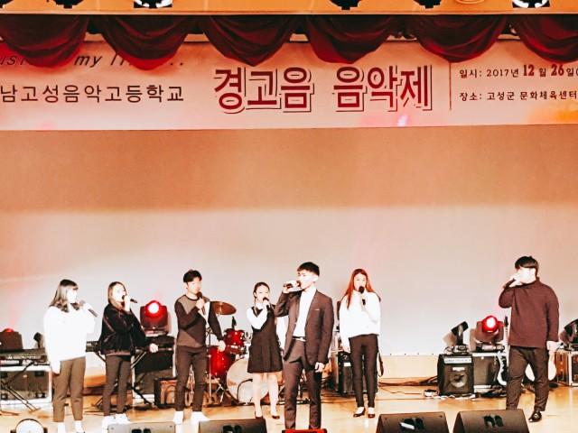 경남고성음악고등학교, 제1회 종합발표회 개최 (2).jpg