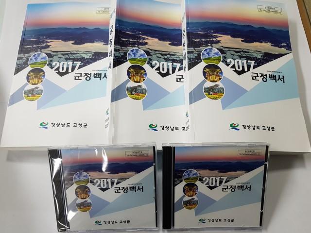 고성군,2017 군정백서 발간.jpg