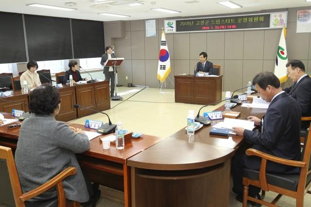 고성군, 2018년 드림스타트 운영위원회 개최.JPG