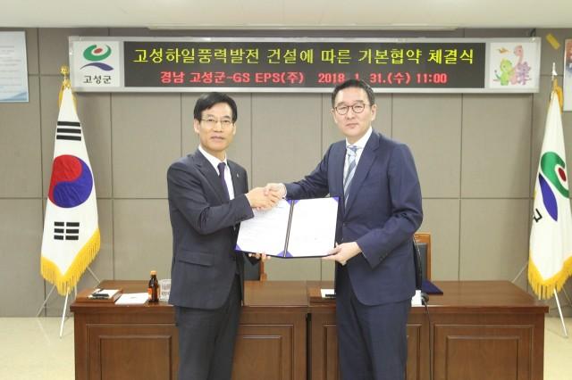고성군,GS EPS(주) 고성하일풍력발전소 건설에 따른 기본협약 체결 (1).JPG