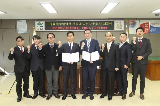 고성군,GS EPS(주) 고성하일풍력발전소 건설에 따른 기본협약 체결 (2).JPG