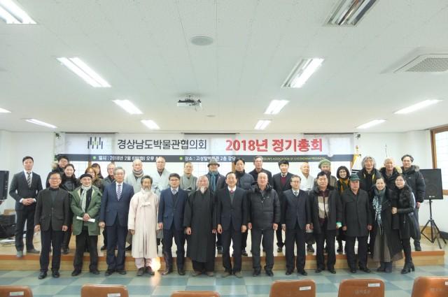 사)경상남도박물관협의회, 고성서 2018 정기총회 개최 (1).jpg