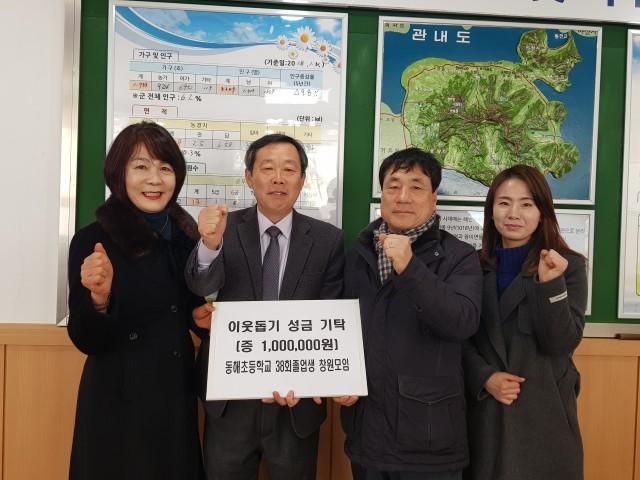 동해초 38회 졸업생, 이웃돕기로 고향사랑 실천(왼쪽에서 세번째 이희갑회장).jpg