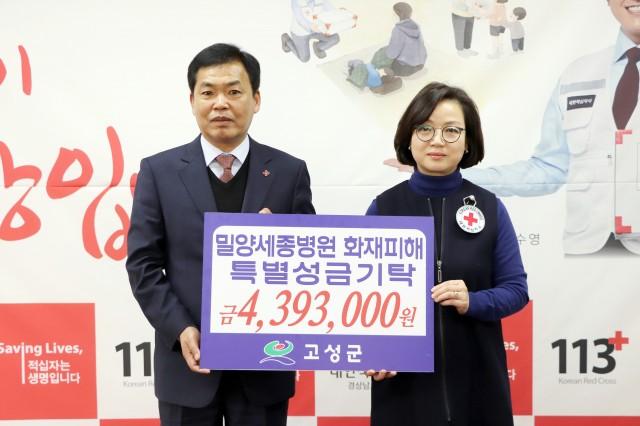 고성군 공무원, 밀양 세종병원 화재 피해자 지원 성금 기탁 (2).jpg