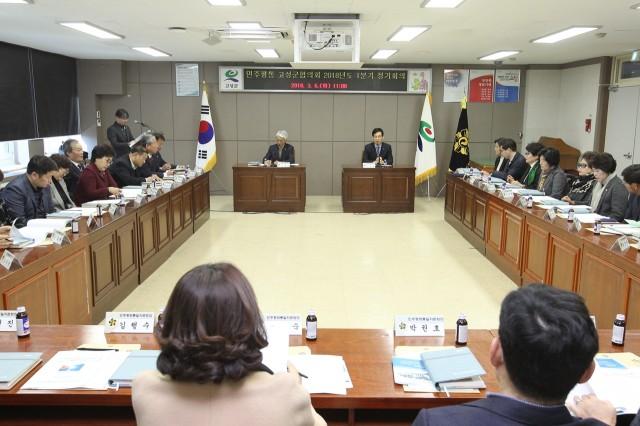 민주평화통일자문회의 고성군협의회, 2018년도 1분기 정기회의.JPG