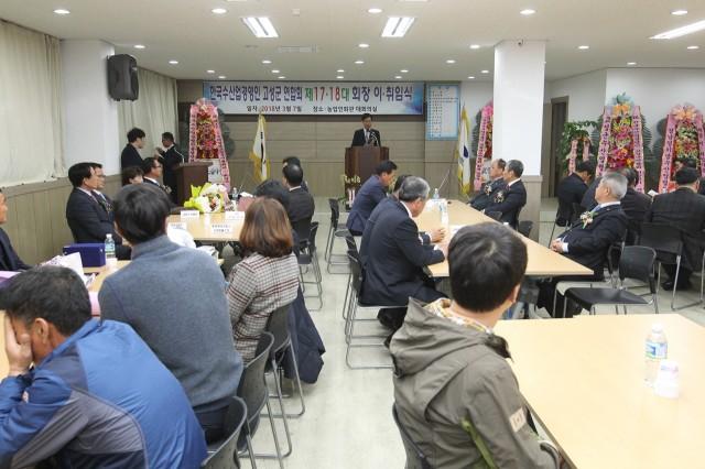 한국수산업경영인 고성군연합회, 제17·18대 이취임식 개최.JPG