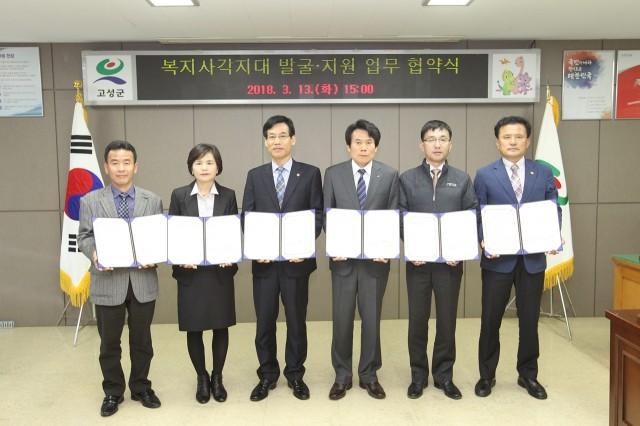 3월13일 복지사각지대 발굴지원을 위한 업무협약체결 (2).JPG
