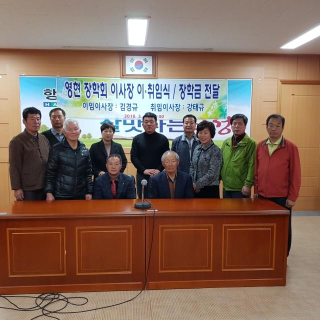 (재)영현장학회, 이사장 이·취임식 및 장학금 전달식 개최.jpg