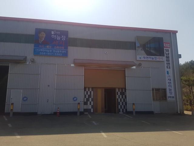 고성읍 재현하늘창 영남물류센터, 쌀 기탁.jpg