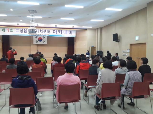 고성읍주민자치센터, 제1회 아카데미 개최 (1).jpg