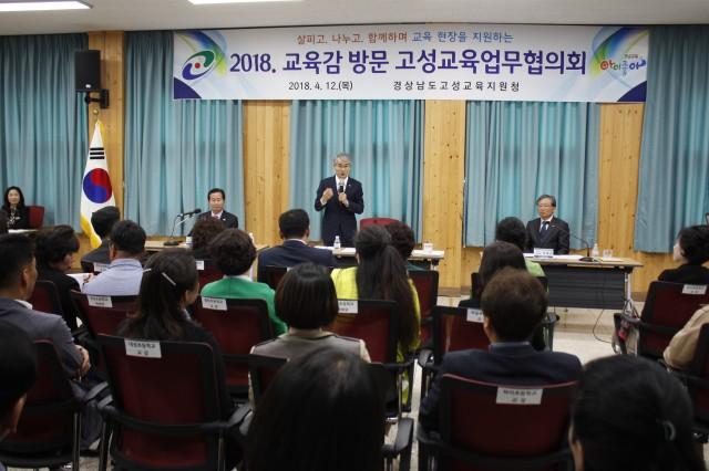 고성교육지원청-2018.교육감방문 고성교육업무협의회 사진1.JPG