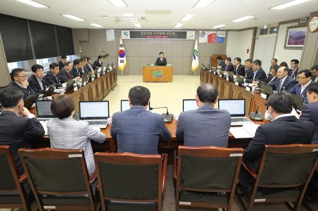 고성군, 공모사업추진상황보고회 (2).JPG