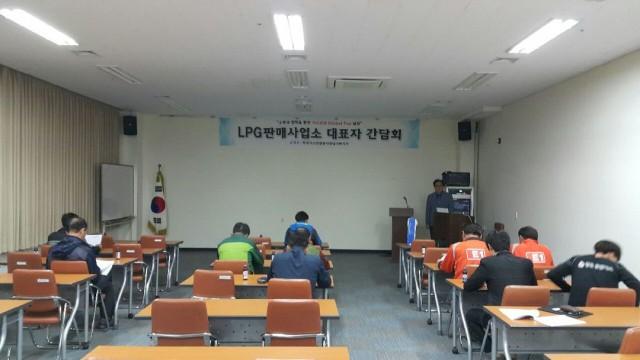 고성군, 액화석유가스(LPG) 판매사업자 간담회 개최 (1).jpg
