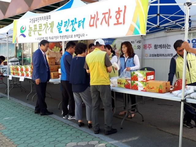 고성읍 주민자치위원회, '늘푸른 가게 열린장터' 개최 (2).jpg