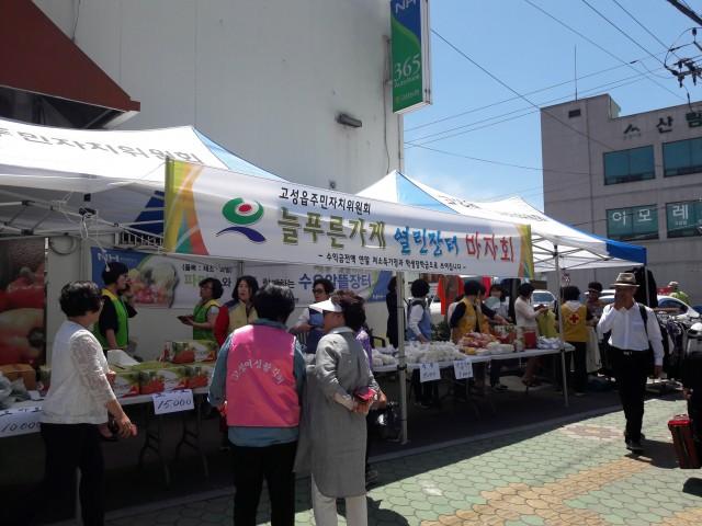 고성읍 주민자치위원회, '늘푸른 가게 열린장터' 개최 (1).jpg