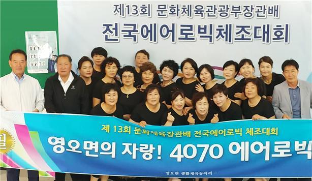 영오면 4070 에어로빅 팀, 전국에어로빅체조대회 2위 수상.jpg