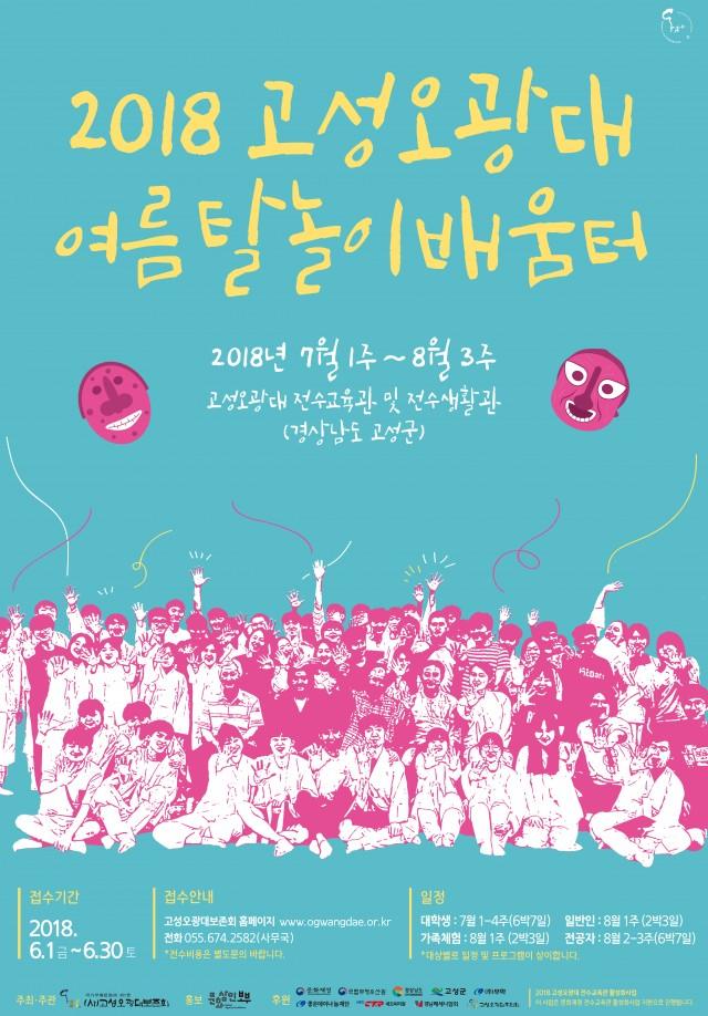 (보부) 2018고성오광대 여름탈놀이배움터_포스터_최종_180515.jpg