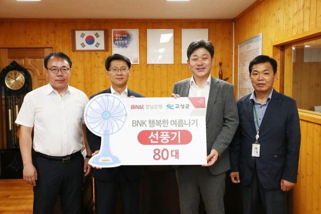 경남은행 고성지점, 행복한 여름나기 선풍기 80대 기탁.JPG