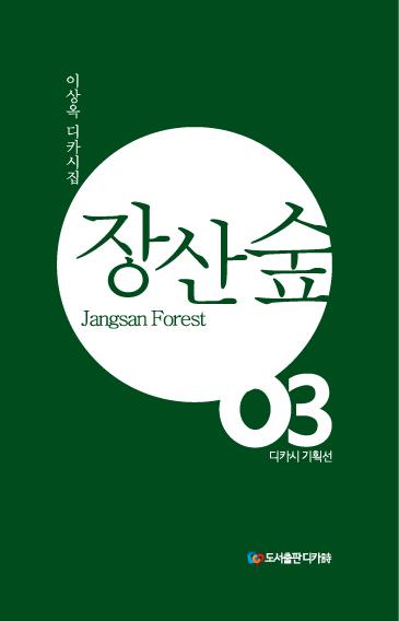 장산숲-표지-앞.jpg