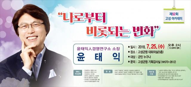 고성군, 제52회 고성아카데미 개최.jpg
