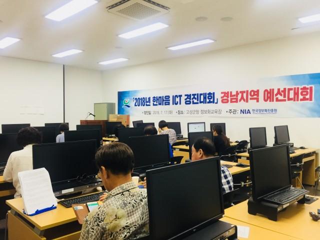 고성군, 한마음 ICT 경진대회 경남지역 예선대회 개최 (2).jpg